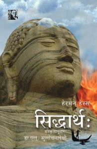 390px-Siddhartha_Sanskrit